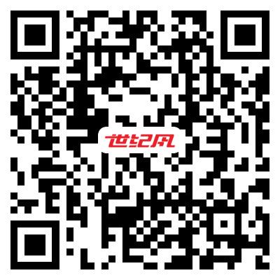 世纪风代理商销售网络二维码.png